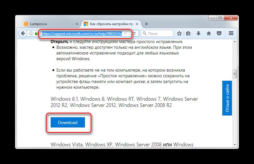 Skachivavanie-utilityi-Fix-It-s-offitsialnogo-sayt-Windows-7.png