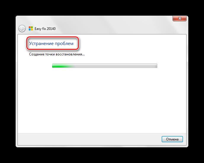 Microsoft-Fix-It-ustranenie-problem-Windows-7.png