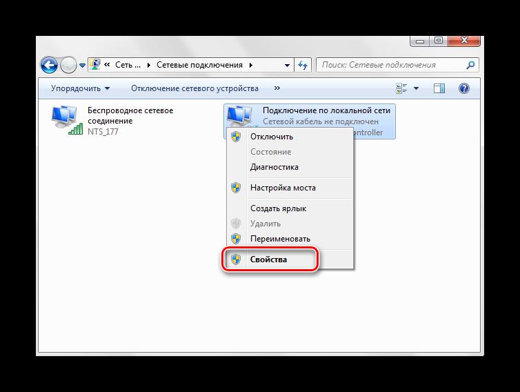 Podklyuchenie-po-lokalnoy-seti-svoystva-Windows-7.png