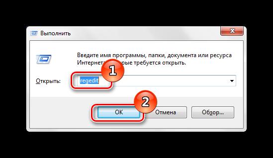 Vvodim-komandu-regedit-Windows-7.png
