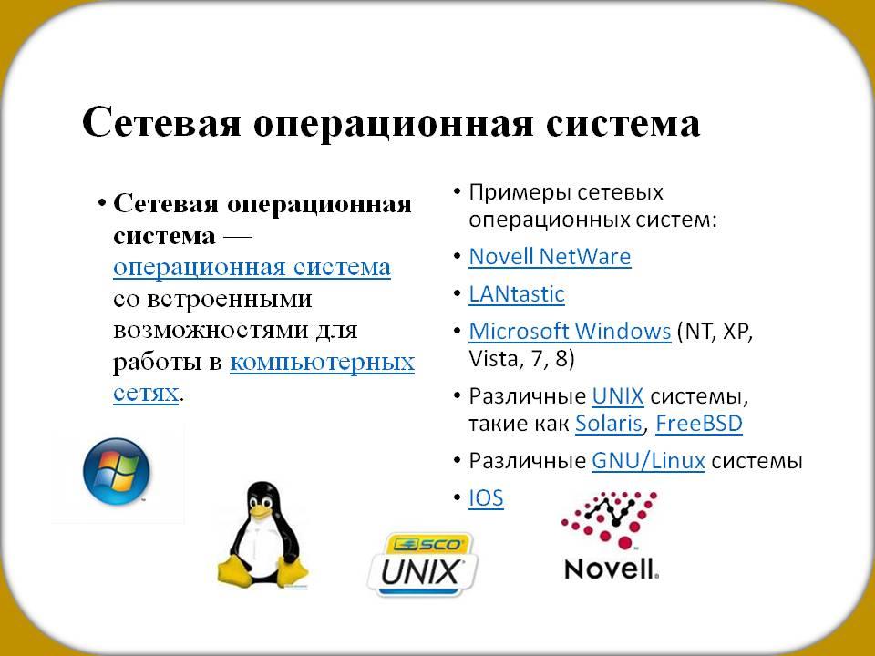 primery-setevyh-operacionnyh-sistem.jpg
