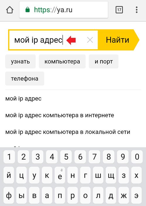 gde-najti-ajpi-adres-telefona-ili-plansheta-na-androide1.png