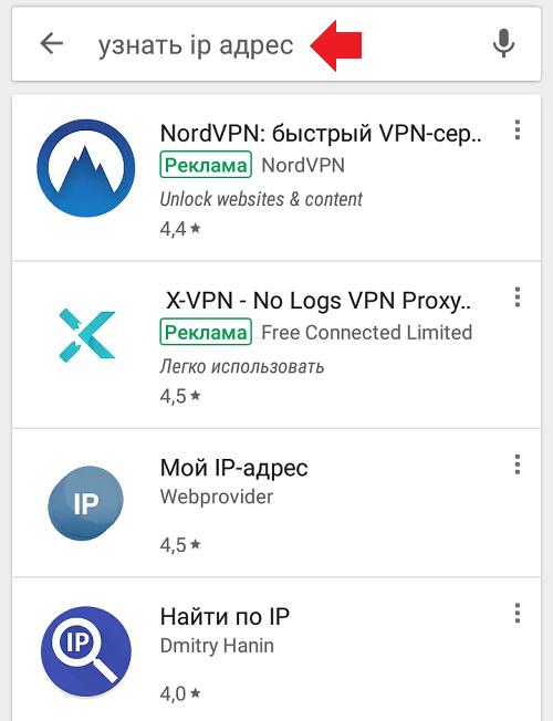 gde-najti-ajpi-adres-telefona-ili-plansheta-na-androide3.png