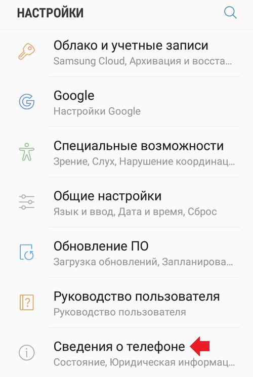 gde-najti-ajpi-adres-telefona-ili-plansheta-na-androide7.png