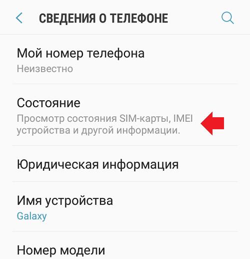 gde-najti-ajpi-adres-telefona-ili-plansheta-na-androide8.png