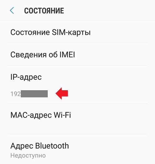gde-najti-ajpi-adres-telefona-ili-plansheta-na-androide9.png
