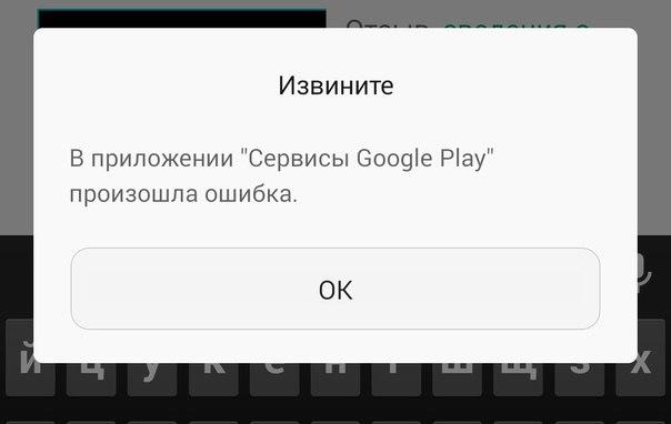 v-prilozhenii-servisy-google-play-proizoshla-oshibka.jpg