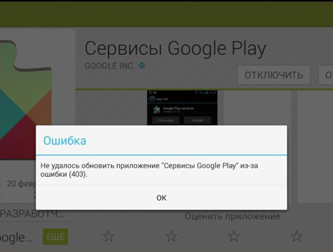 oshibka-403-play-market.jpg