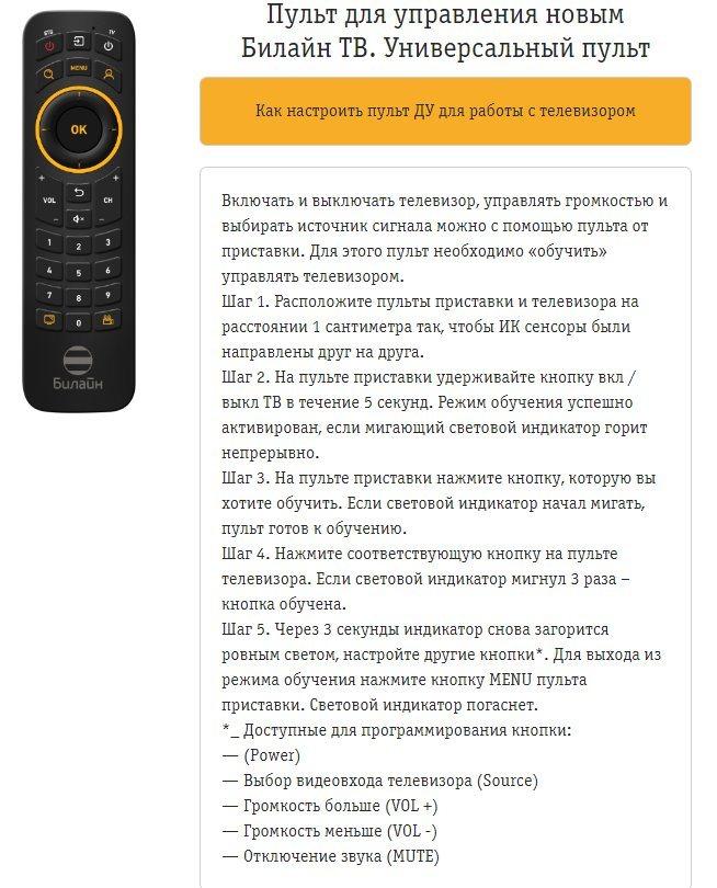 nastrojka-beeline-tv-6.jpg