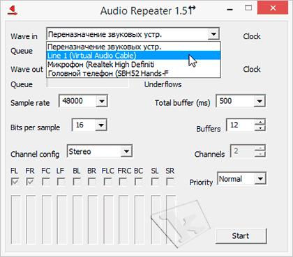 Virtual-Audio-Cable-kak-nastroit.png
