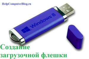 windows_to_go_pendrive-e1489077891871.jpg