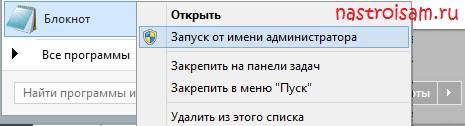 notepad-admin-rights.jpg