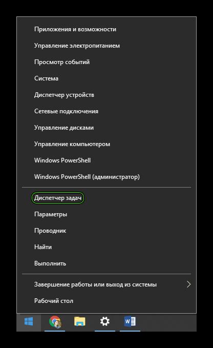 Punkt-Dispetcher-zadach-v-dopolnitelnom-menyu-Pusk.png