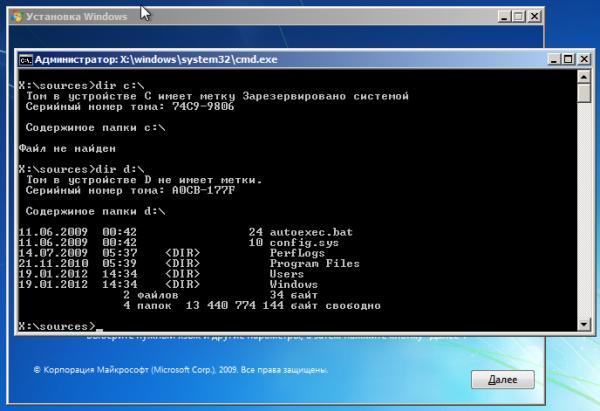 kak-sbrosit-parol-v-windows-7-25.jpg