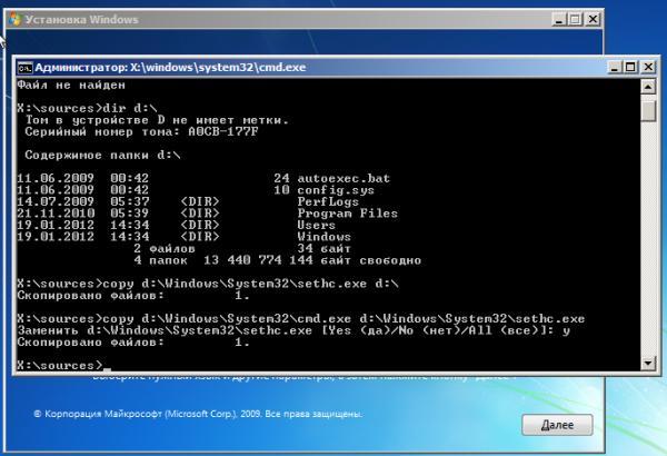 kak-sbrosit-parol-v-windows-7-26.jpg