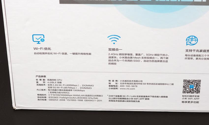 Harakteristiki-Mesh-Xiaomi.jpg