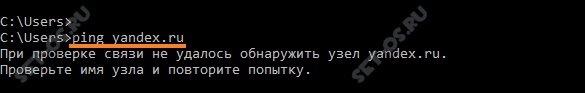 ping-yandex-unsuccess2.jpg