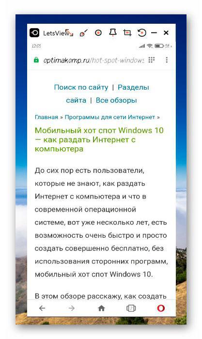 letsview-10.jpg