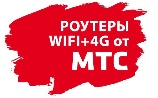 routery-mts5.jpg