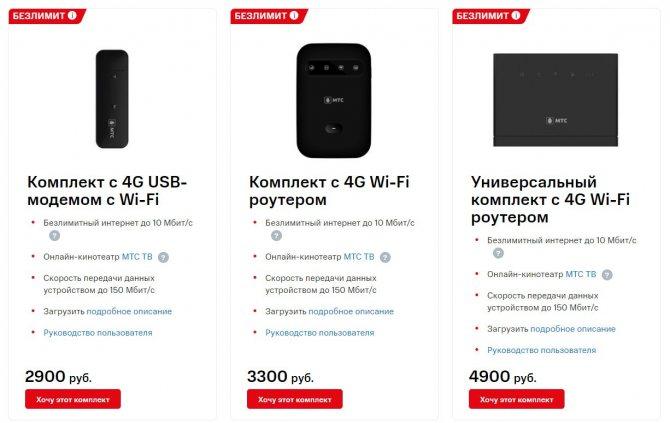 domashnie-routery-mts-dlya-interneta3.jpg