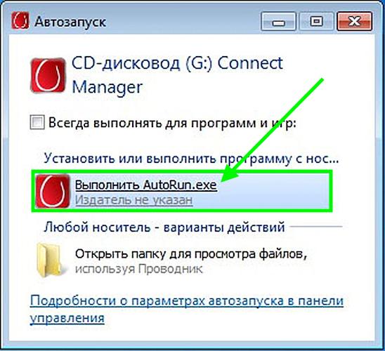 ustanovka-modema-mts.jpg