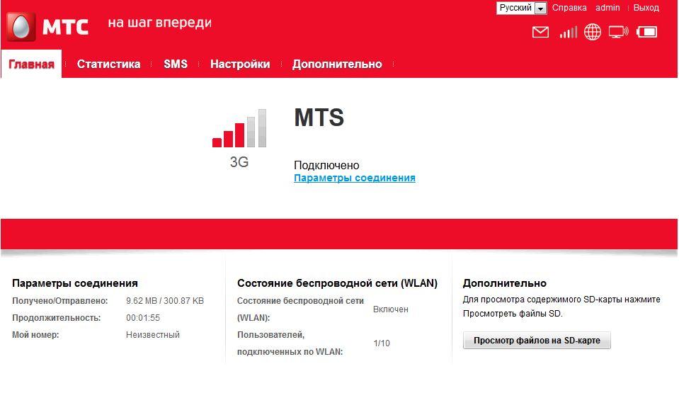 mts-internet.jpg