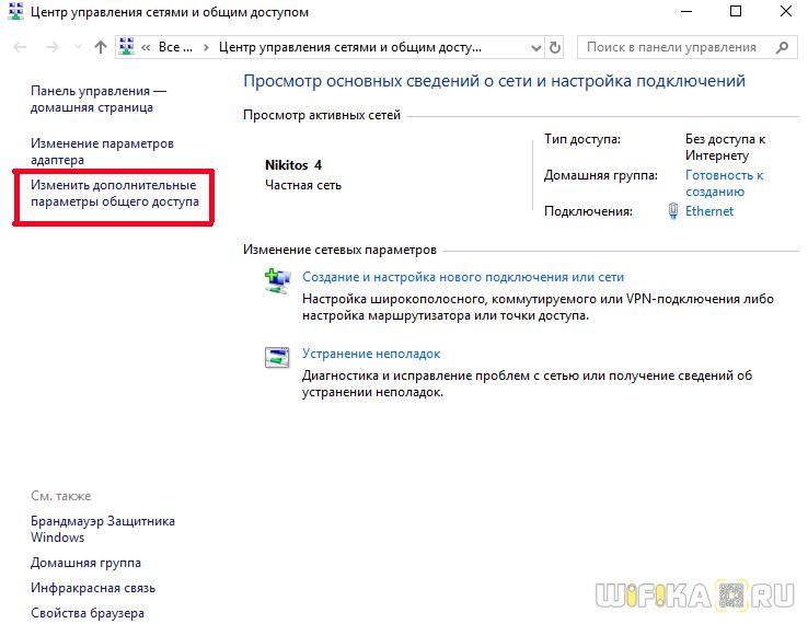 izmenit-parametry-obschego-dostupa-windows-10.png