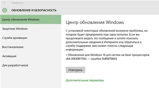 error-code-0x80070643.jpg