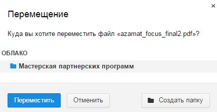 peremeshhenie-faylov-v-oblake-mail-ru.png