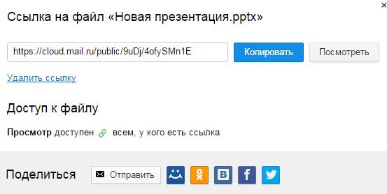 ssyilka-na-fayl-iz-oblaka-mayl-ru.png