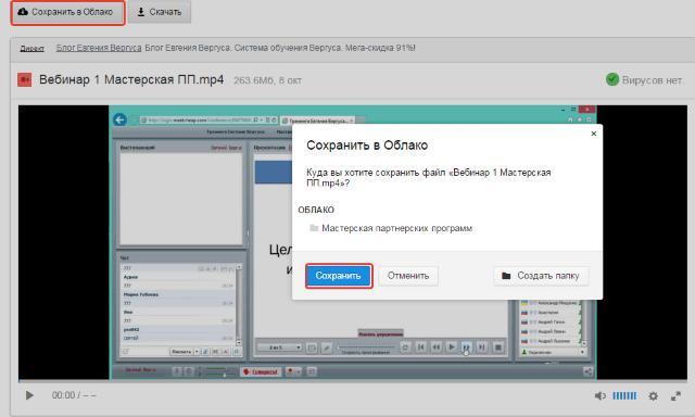 sohranit-fayl-v-oblako-mail-ru.png