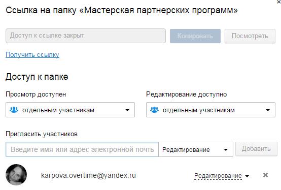 nastroyka-obshhego-dostupa-k-papke-s-redaktirovaniem-v-oblake.png