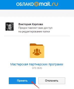 predostavlenie-dostupa-k-papke-v-oblake-mayl-ru.png