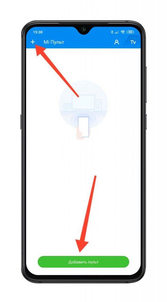 kak-vklyuchit-ik-port-na-telefone-xiaomi-nastrojka-mi-remote2.jpg