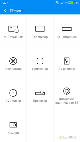 pult-dlya-televizora-android.png
