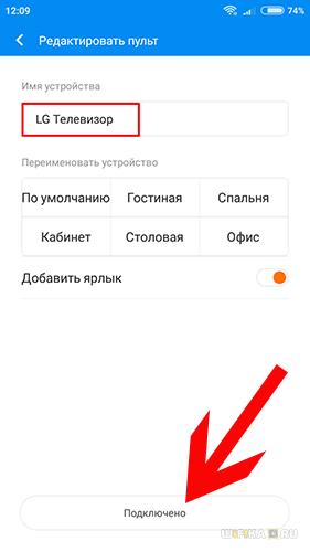 imya-televizora-na-pulte-android.png