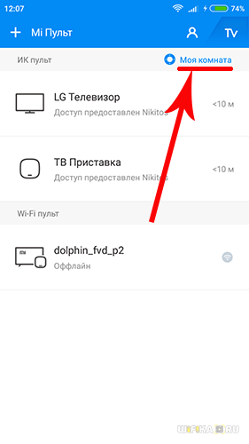 prilozhenie-pult-dlya-telefona.png