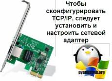 CHtobyi-skonfigurirovat-TCP-IP.jpg