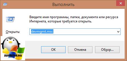 devmgmt.msc_.png