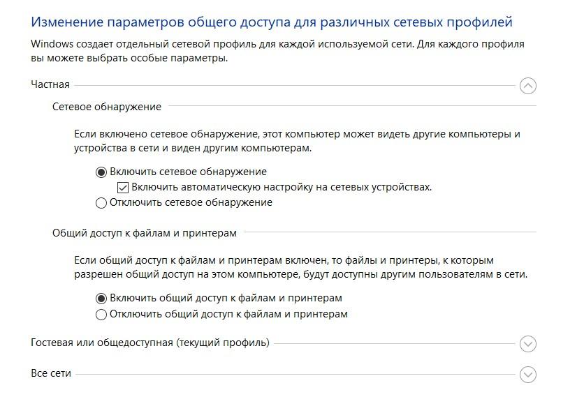 izmenenie-parametrov-obshhego-dostupa.jpg