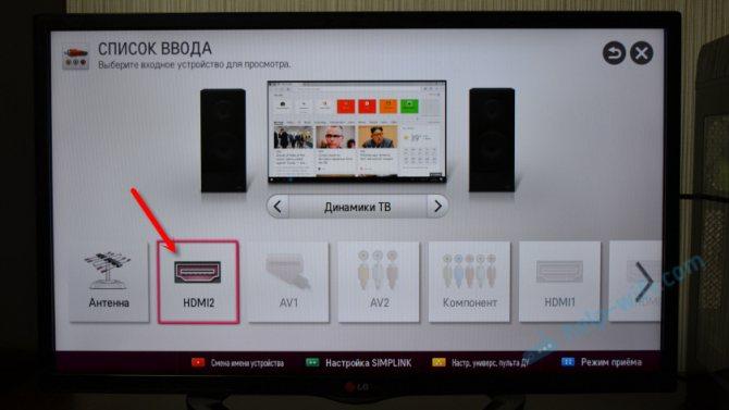 vybor-istochnika-hdmi-signala-na-televizore3.jpg
