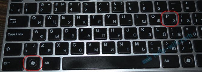 sochetanie-klavish-win-p-na-klaviature2.jpg