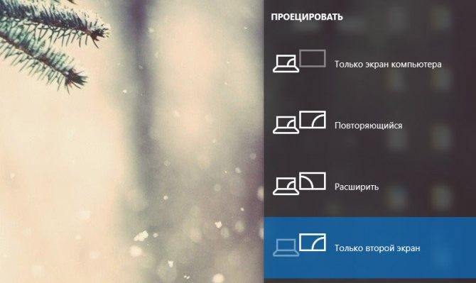 rezhim-vyvoda-izobrazheniya-na-televizor-v-windows-102.jpg