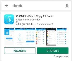 cloneit-300x252.jpg