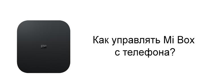 mi-box-s-telefona-logo-e1571596463318.png