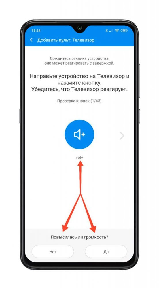 kak-vklyuchit-ik-port-na-telefone-xiaomi-nastrojka-mi-remote6.jpg