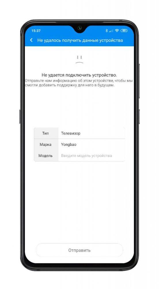 kak-vklyuchit-ik-port-na-telefone-xiaomi-nastrojka-mi-remote9.jpg