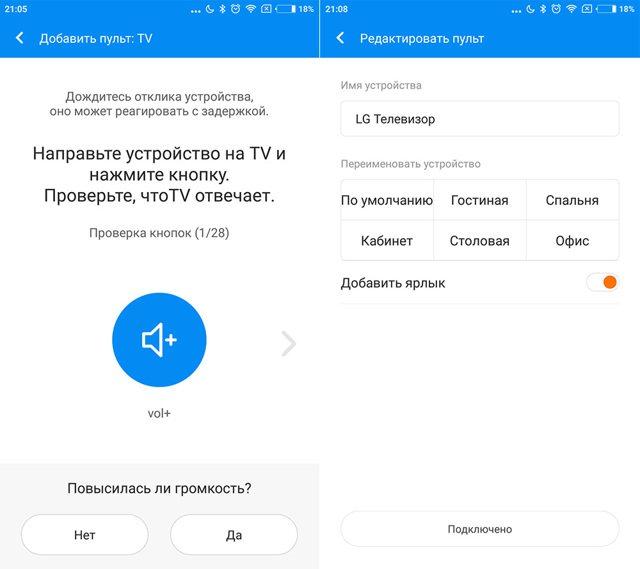 kak-vklyuchit-ik-port-na-telefone-xiaomi-nastrojka-mi-remote12.jpg
