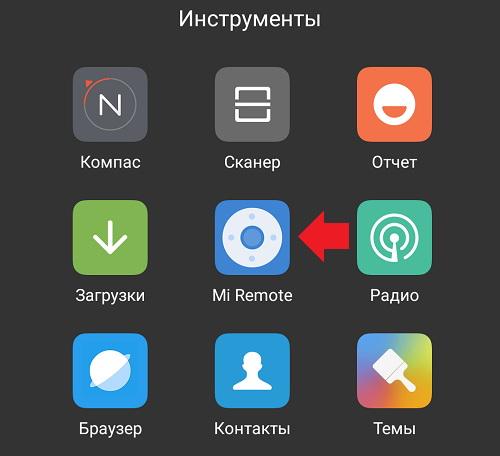 chto-takoe-mi-remote-syaomi.jpg
