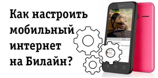 nastroika-mobilnogo-ineta1.png